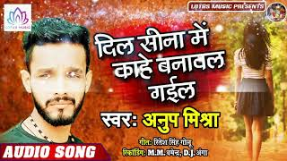 प्यार में बेवफाई का सबसे दर्द भरा गीत : Dil Sina Me Kahe Banawal Gail |  NEW SAD SONGS - Anup Mishra