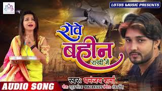 दिल को छू लेगा ये राखी गीत | रोवे बहिन राखी में | Dhananjay Sharma | New Bhojpuri Rakhi Song 2019