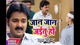 आ गया Pawan Singh & Madhu Sharma Ka Superhit Movie Song जान जान जईतु हो 2019 || Yashi Films ||