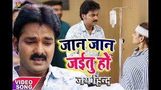 आ गया Pawan Singh & Madhu Sharma Ka Superhit Movie Song जान जान जईतु हो 2019 || Yashi Films ||