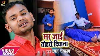 आ गया  Ajay Paswan  का  New Bhojpuri Sad Song मर जाई तोहरो दिवाना 2019 || Yashi Films ||