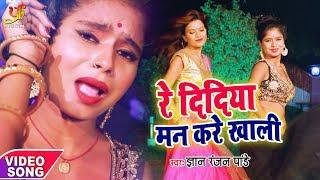 आ गया Gyan Ranjan Pandey का New Bhojpuri Song रे दिदिया मन करे खाली || Yashi Films ||