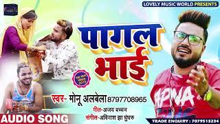 #Monu Albela का 2019 का New #रक्षा बंधन Song - पागल भाई - Pagal Bhai - Raksha Bandhan Songs