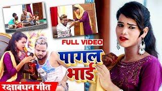 #Monu Albela का New #रक्षा बंधन #Video Song - पागल भाई - Pagal Bhai - Raksha Bandhan Songs