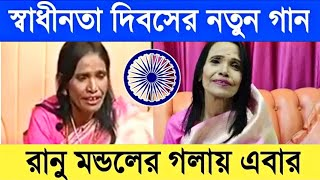 Ranu mondal Interview || রানুদির খালি গলায় গান টা শুনুন সত্যি অসাধারণ // Exclusive interview Live