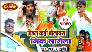 Bhojpuri Video Song: मैडम कही बोलावस बड़ी निक लागेला   Romantic Video Song    Prakash Chaubey video - id 361893987b37c8 - Veblr Mobile