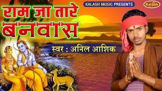 Ram Ja Tare Banwas - Anil Aashiq  - Bhojpuri songs 2019 - Kalash Music