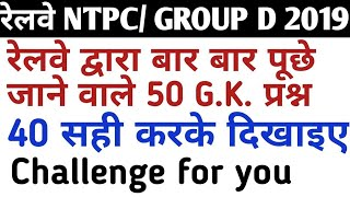 Set 3 - Group -D || Rrb || Ntpc - W M R - GENERAL SCIENCE AND GENERAL AWARENESS
