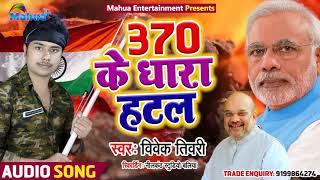 70 साल बाद एतिहासिक फैसला हटल #370 के धारा || Singer -Vivek Pandey || Bhojpuri Song 2019
