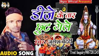 New Kawar Geet - D J के तार छूट गेले - D J Ke Tar Chhut Gele - Jugesh Bedardi Bol Bam Song