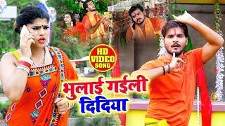 HD VIDEO - Arvind Akela Kallu और Antra Singh Priyanka - भुलाइ गईली दिदिया - Bolbam Song