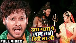 Shani Kumar Shaniya और Antra Singh Priyanka का बोलबम Video Song - रउरा गउरा पे ध्यान नाही दिहि ला जी