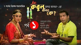 Bangla Eid Natok Kabul Bolillo K Part -01 কবুল বলিল কে? | Mosharraf Karim, A.K.M Hasan, Arpona Ghosh