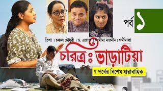 Eid Natok Chorittro Bharatia  Part -01 চরিত্র ভাড়াটিয়া   Chonchol Chowdhury, Nusrat Imrose Tisha