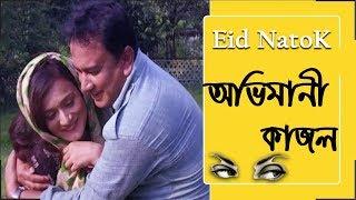Eid Natok Ovemani Kazol | অভিমানী কাজল | Jahid Hasan, Salha Khanom Nadia