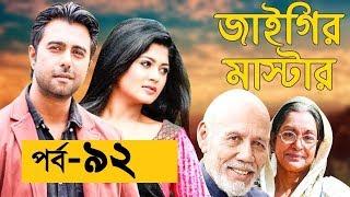 Bangla Natok JAYGIR MASTER Part 92 জাইগীর মাষ্টার Apurba,Vabna,Moushumi
