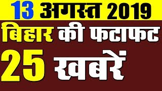 13 August latest Daily Bihar news live video in Hindi.District news Patna,Gaya,Bhagalpur,Muzaffarpur