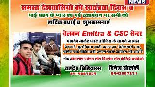 वेलकम  Emitra & CSC सेन्टर ,महादेव मार्केट पोस्ट ऑफिस के सामने जायल