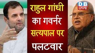 Rahul Gandhi का गवर्नर सत्यपाल पर पलटवार | Shashi Tharoor ने भी गवर्नर पर साधा निशाना |#