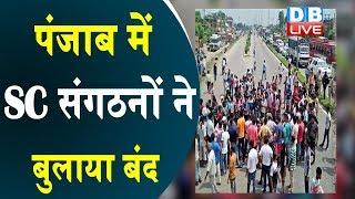 Panjab में SC संगठनों ने बुलाया बंद | Panjab University के दोनों गेट पर जड़े गए ताले |#DBLIVE