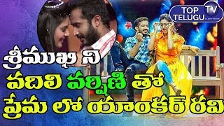About Anchors Varshini And Ravi's Love Story | Patas Show Latest Episode | Star Maa | Top Telugu TV