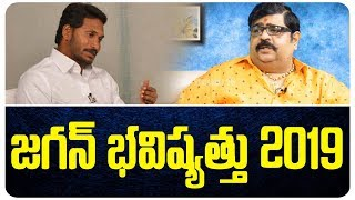 Venu Swamy Prediction on AP CM Jagan | BS Talk Show | Top Telugu TV Interviews