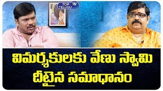 Venu Swamy Reacts on Critics Comments | Top Telugu TV Interviews | BS Talk SHow | Astrology