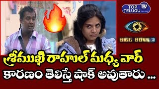 SreeMukhi Fires On Rahul In Bigg Boss Telugu Latest News Season 3 | Nuthan Naidu | Top Telugu TV