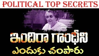 Indira Gandhi | Political Top Secrets | Telugu Real Life Stories | Top Telugu TV