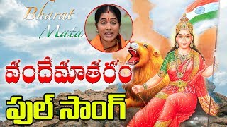 Vande Mataram Full Song by Kondaveeti Jyothirmayi | 15th August 2019 Special | India National Song |