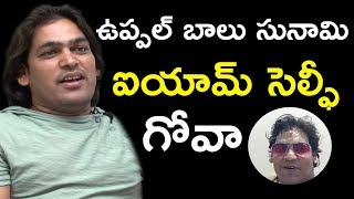 ఉప్పల్ బాలు సునామి ఐయామ్ సెల్ఫీ గోవా  || Bhavani HD Movies