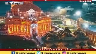 સોમનાથ મંદિરના દર્શન ના આકાશી નજારો