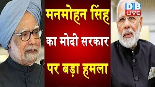 Manmohan Singh का Modi सरकार पर बड़ा वार | अनुच्छेद 370 पर बोले Manmohan Singh |#DBLIVE