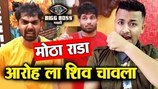 Shiv Thakre Bites Aroh In Captaincy Task | Bigg Boss Marathi 2 Latest Update