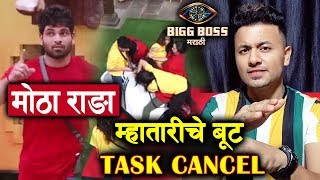 Bigg Boss CANCELS The Task After Aroh And Shiv Fight | Bigg Boss Marathi 2 Update