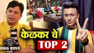 Abhijeet Kelkar Reveals His TOP 2 Contestant Of Bigg Boss Marsthi 2