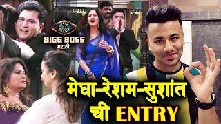 Megha Resham And Sushant Shelar Enters House | First Look | Bigg Boss MArathi 2 Latest Update