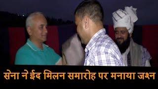 भारतीय सेना ने आयोजित किया ईद मिलन समारोह, राजौरी वासियों को दिया ये पैगाम