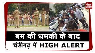 चंडीगढ़ में बम की धमकी के बाद Alert पर पुलिस प्रशासन