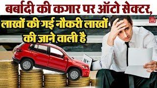 मंदी की वजह से Auto Sector में लाखों हुए बेरोजगार || The Crisis in India's Auto Sector