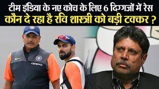 इसी हफ्ते टीम इंडिया को मिलेगा नया कोच, 6 नाम फाइनल, जानें किस नाम पर लगेगी मुहर?