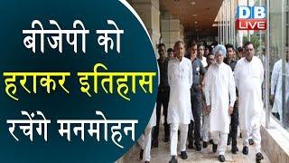 BJP को हराकर इतिहास रचेंगे Manmohan Singh | राज्यसभा के लिए Manmohan Singh ने भरा नामांकन |#DBLIVE