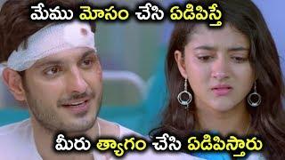 మేము మోసం చేసి ఏడిపిస్తే మీరు త్యాగం చేసి ఏడిపిస్తారు  || Latest Telugu Movie Scenes