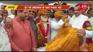 शाजापुर में ईद पर्व हर्षोल्लास के साथ मनाया गया वही ईदगाह पर विशेष नमाज अदा की