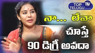 Actress Sri Reddy Revealed About Her Love Proposal | BS Talk Show | Bigg Boss Telugu 3 Top Telugu TV