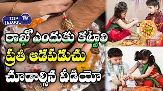 History of Raksha Bandhan | Raksha Bandhan In India | Raksha Bandhan Latest News | Top Telugu TV