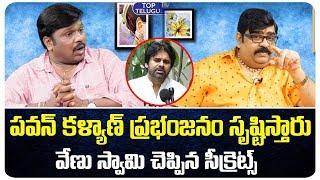Venu Swamy About Pawan Kalyan Political Career | BS Talk Show | Top Telugu TV Interviews