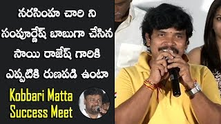 Sampoornesh Babu Superb Speech At Kobbari Matta Movie Success Meet | Sai Rajesh