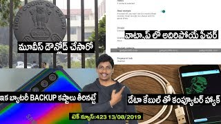 Technews in telugu 423 realme 5pro launch,mia3,torrents,note 10,whatsapp fingerprint lock,fb
