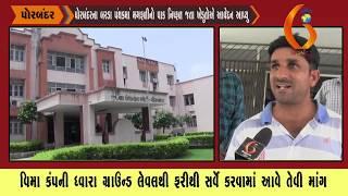Gujarat News Porbandar 13 08 2019